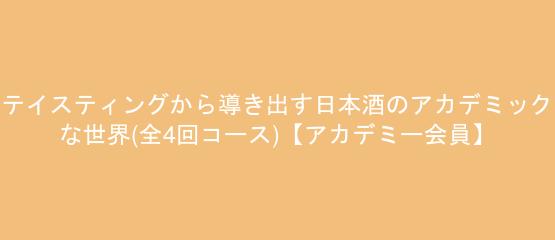 テイスティングから導き出す日本酒のアカデミックな世界(全4回コース)【アカデミー会員】