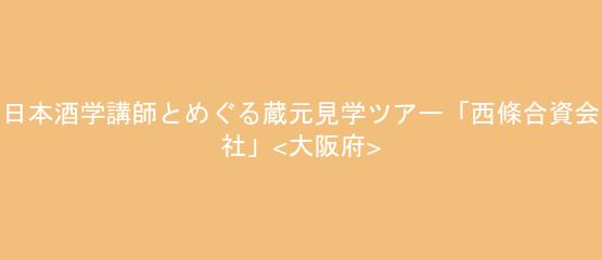 日本酒学講師とめぐる蔵元見学ツアー「西條合資会社」<大阪府>