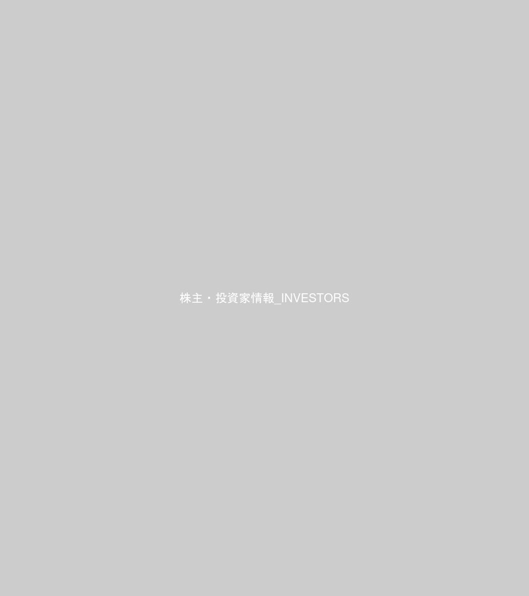 株主・投資家情報 INVESTORS