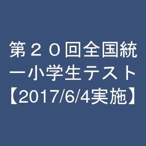 第20回全国統一小学生テスト【2017/6/4実施】