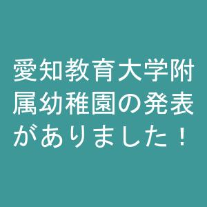 愛知教育大学附属幼稚園の発表がありました!