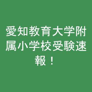 愛知教育大学附属小学校受験速報!