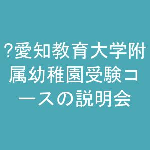 ?愛知教育大学附属幼稚園受験コースの説明会