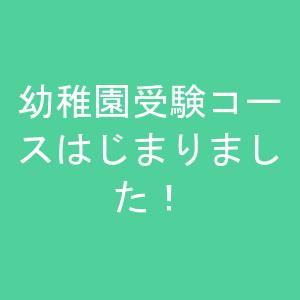 🌸幼稚園受験コースはじまりました!🌸