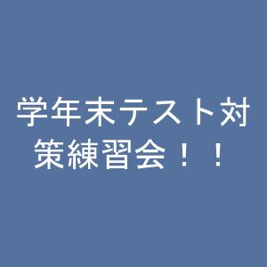 学年末テスト対策練習会!!