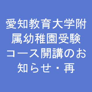 愛知教育大学附属幼稚園受験コース開講のお知らせ・再