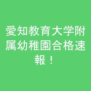 愛知教育大学附属幼稚園合格速報!