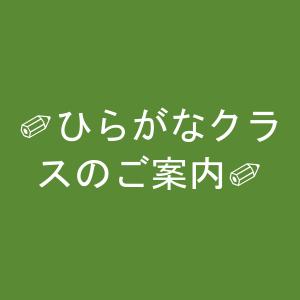 ✐ひらがなクラスのご案内✐