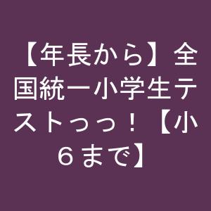 【年長から】全国統一小学生テストっっ!【小6まで】