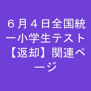 6月4日全国統一小学生テスト【返却】関連ページ
