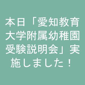 本日「愛知教育大学附属幼稚園受験説明会」実施しました!