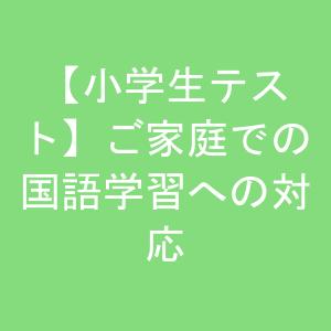 【小学生テスト】ご家庭での国語学習への対応