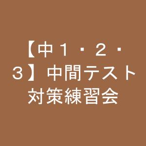 【中1・2・3】中間テスト対策練習会