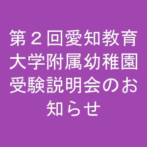 第2回愛知教育大学附属幼稚園受験説明会のお知らせ