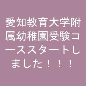 愛知教育大学附属幼稚園受験コーススタートしました!!!