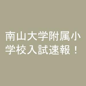 南山大学附属小学校入試速報!