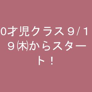 0才児クラス9/19㈭からスタート!