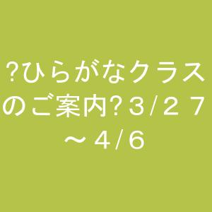 ?ひらがなクラスのご案内?3/27~4/6