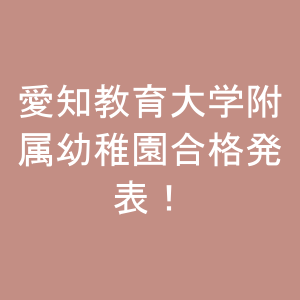 愛知教育大学附属幼稚園合格発表!
