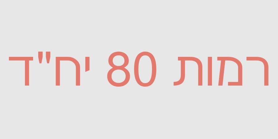 """רמות 80 יח""""ד"""