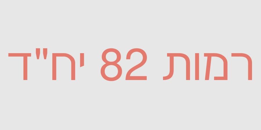 """רמות 82 יח""""ד"""