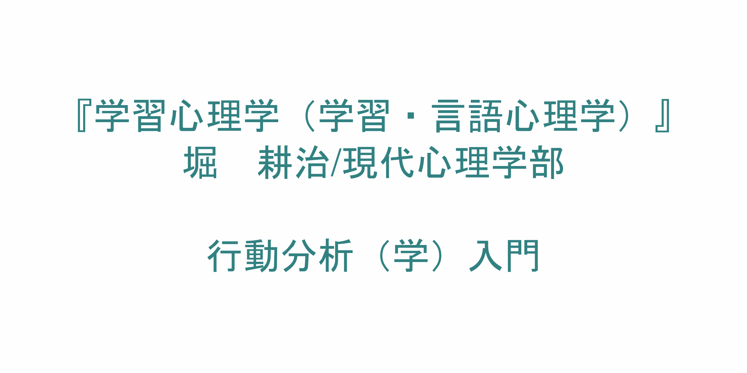 Rep 学習心理学(学習・言語心理...
