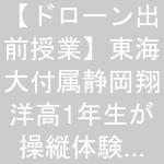 【ドローン出前授業】東海大付属静岡翔洋高1年生が操縦体験! カントビのドローンスクールジャパン