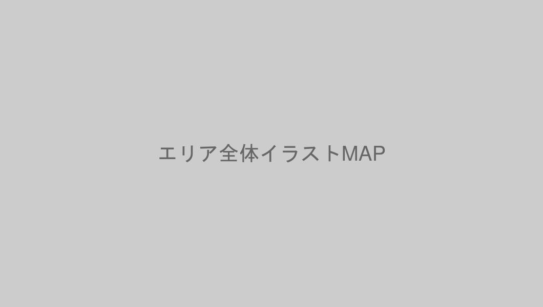 エリア全体イラストMAP