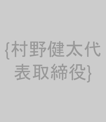 ユナイト株式会社代表|村野 健太