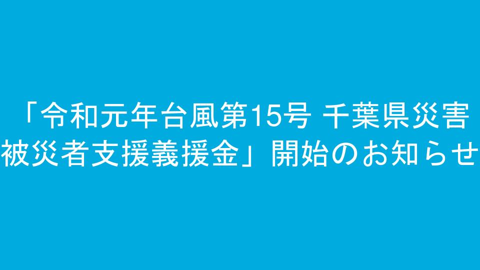 「令和元年台風第15号 千葉県災害被災者支援義援金」開始のお知らせ