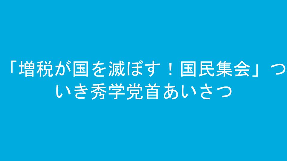 「増税が国を滅ぼす!国民集会」ついき秀学党首あいさつ
