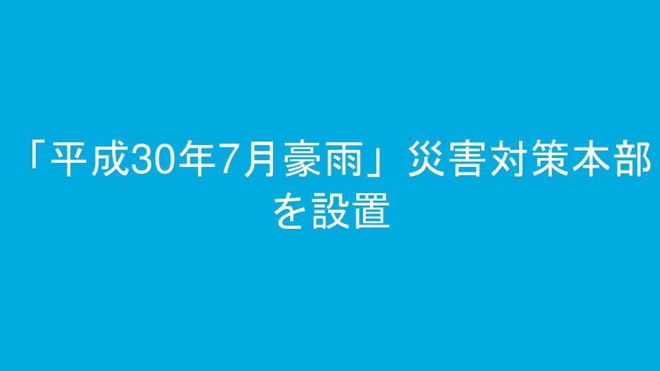 「平成30年7月豪雨」災害対策本部を設置