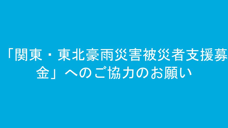 「関東・東北豪雨災害被災者支援募金」へのご協力のお願い