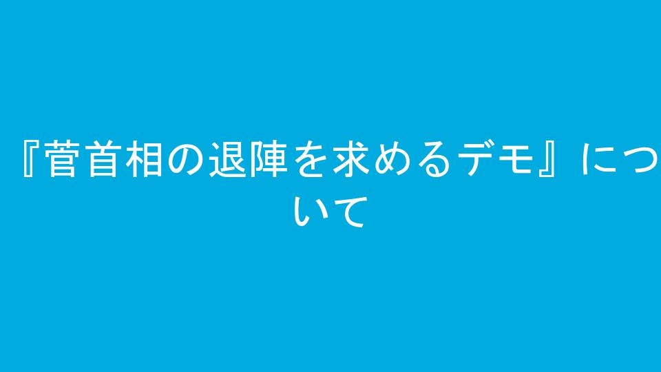 『菅首相の退陣を求めるデモ』について
