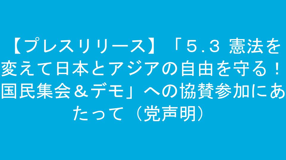 【プレスリリース】「5.3 憲法を変えて日本とアジアの自由を守る!国民集会&デモ」への協賛参加にあたって(党声明)