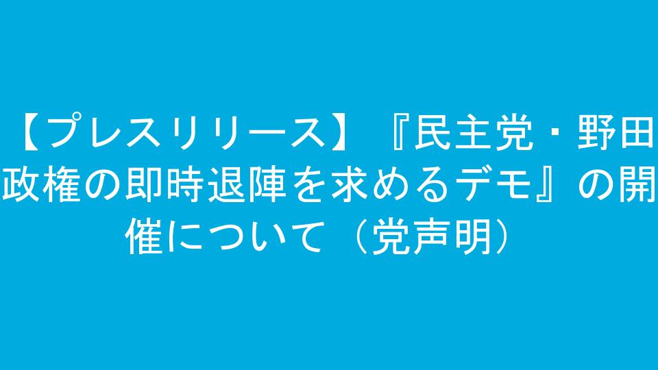 【プレスリリース】『民主党・野田政権の即時退陣を求めるデモ』の開催について(党声明)