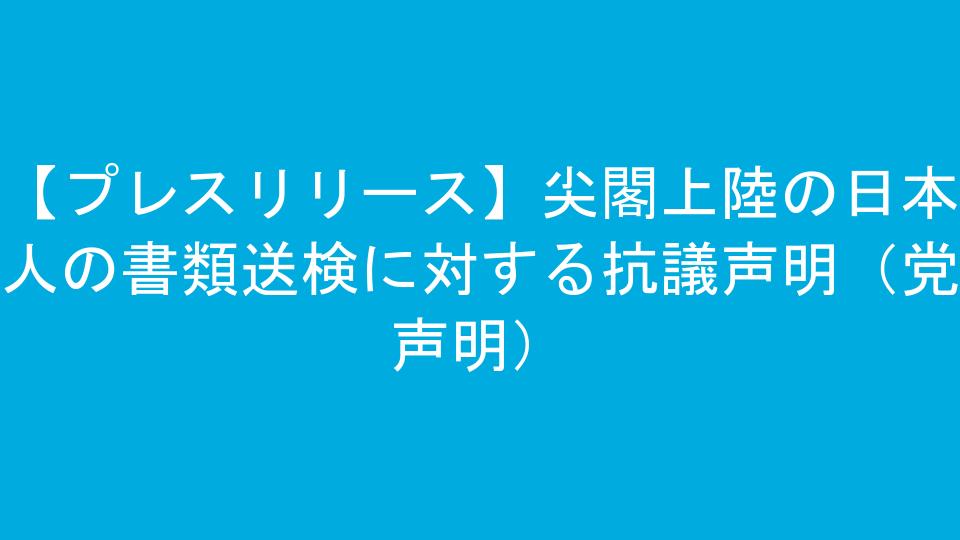 【プレスリリース】尖閣上陸の日本人の書類送検に対する抗議声明(党声明)