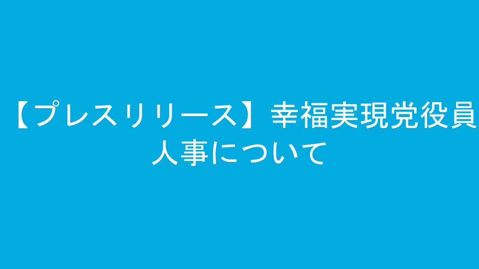 【プレスリリース】幸福実現党役員人事について