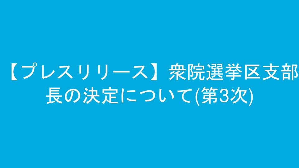 【プレスリリース】衆院選挙区支部長の決定について(第3次)