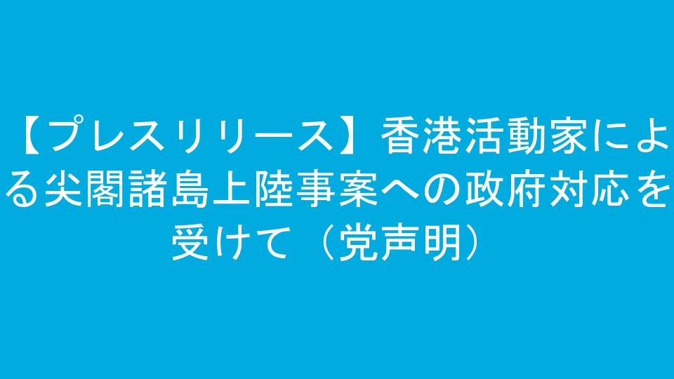 【プレスリリース】香港活動家による尖閣諸島上陸事案への政府対応を受けて(党声明)