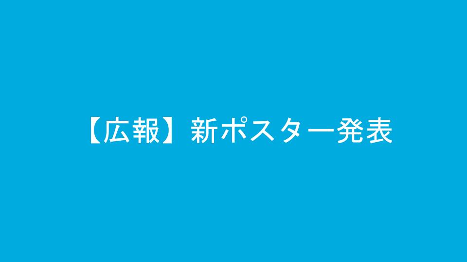 【広報】新ポスター発表