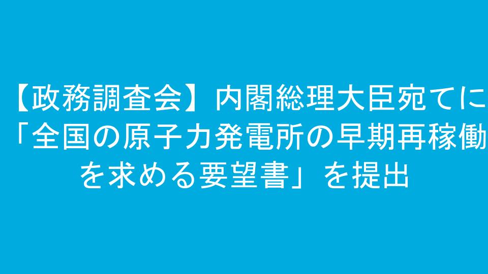 【政務調査会】内閣総理大臣宛てに「全国の原子力発電所の早期再稼働を求める要望書」を提出