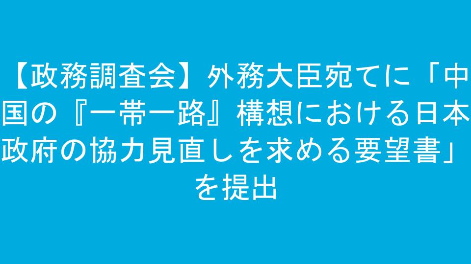 【政務調査会】外務大臣宛てに「中国の『一帯一路』構想における日本政府の協力見直しを求める要望書」を提出