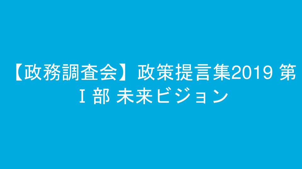 【政務調査会】政策提言集2019 第Ⅰ部 未来ビジョン