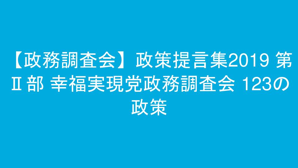 【政務調査会】政策提言集2019 第Ⅱ部 幸福実現党政務調査会 123の政策