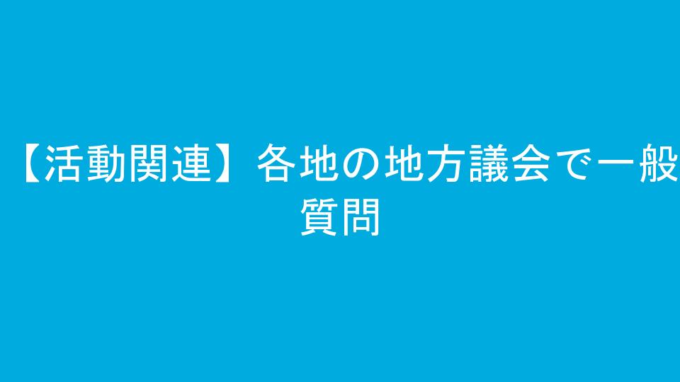 【活動関連】各地の地方議会で一般質問