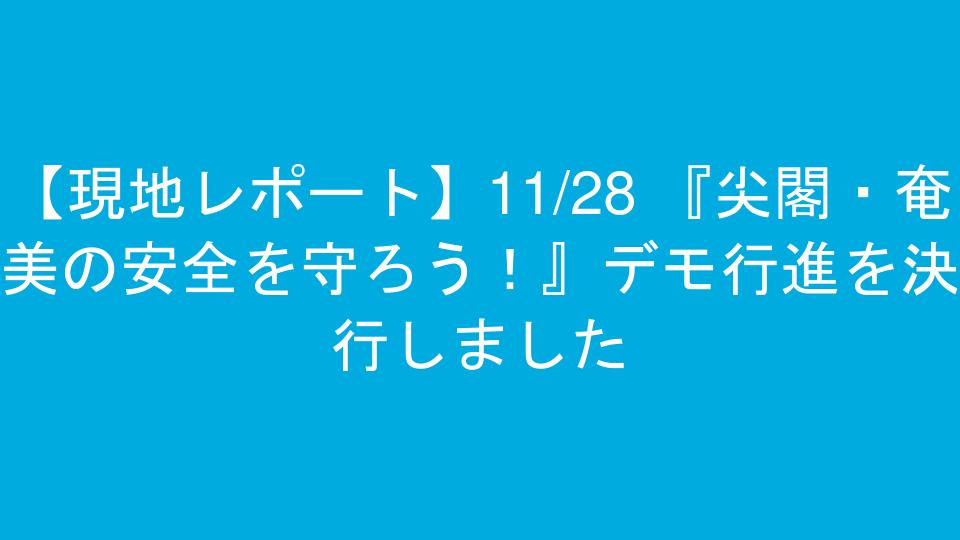 【現地レポート】11/28 『尖閣・奄美の安全を守ろう!』デモ行進を決行しました