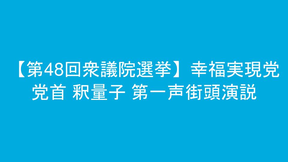 【第48回衆議院選挙】幸福実現党 党首 釈量子 第一声街頭演説