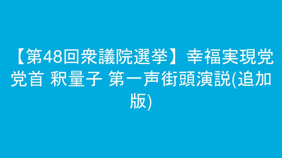 【第48回衆議院選挙】幸福実現党 党首 釈量子 第一声街頭演説(追加版)
