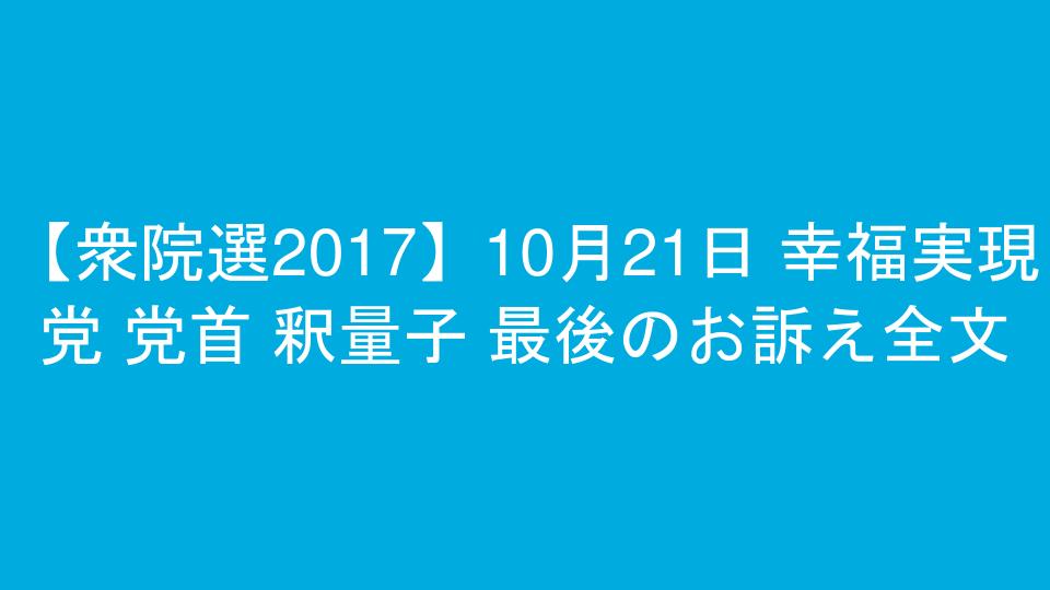 【衆院選2017】10月21日 幸福実現党 党首 釈量子 最後のお訴え全文